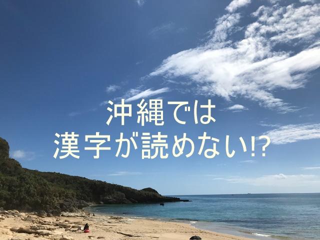 沖縄では漢字が読めない1