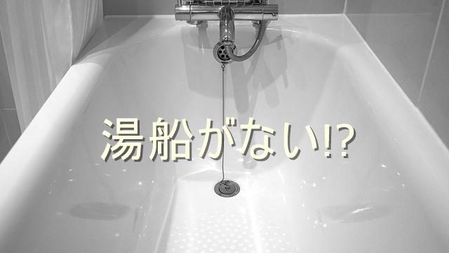 沖縄のトイレとお風呂の謎4